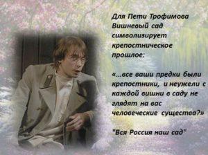 Вишневый сад характеристика образа Трофимова Пети