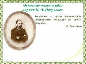Основные темы и идеи лирики А. Н. Некрасова