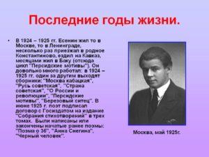 Последние годы жизни Есенина С.А.