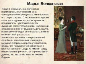 Война и мир характеристика образа Болконской Марьи