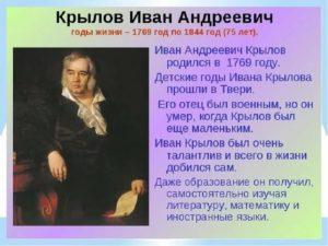 Биография Крылова Ивана Андреевича