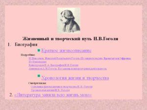 Творческий и жизненный путь Гоголя Николая Васильевича