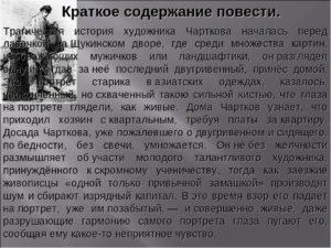 Краткое содержание повести Портрет Гоголя Н.В.