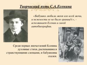 Творческий путь Есенина С.А.