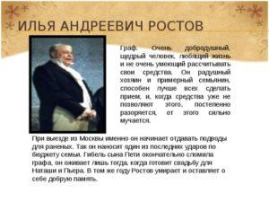Война и мир характеристика образа Ростова Ильи Андреевича