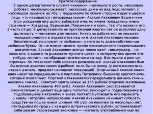 Краткое содержание комедии Ревизор Гоголя Н.В.