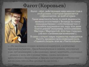 Мастер и Маргарита характеристика образа Коровьева (Фагота)