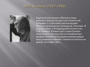 Биография Казакова Юрия Павловича