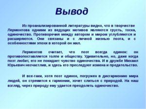 Мотивы одиночества, тоски по свободе в лирике М. Ю. Лермонтова