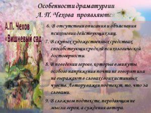 Художественное своеобразие драматургии А.П. Чехова