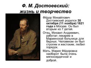 Творческий и жизненный путь Достоевского Федора Михайловича