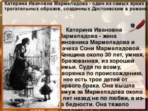 Преступление и наказание характеристика образа Катерины Ивановны