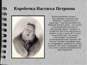 Мертвые души характеристика образа Коробочка Настасья Петровна