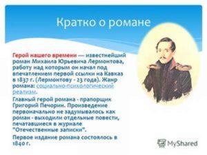 Краткое содержание романа Герой нашего времени Лермонтова М.Ю.