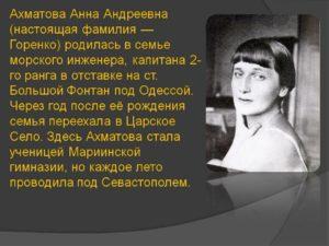 Биография Ахматовой Анны Андреевны
