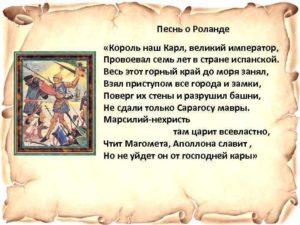 Песнь о Роланде характеристика образа Карла Великого