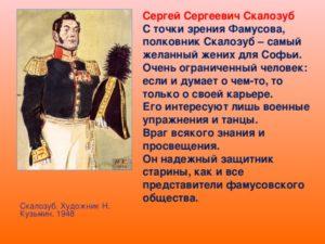 Горе от ума характеристика образа Скалозуб Сергей Сергеич