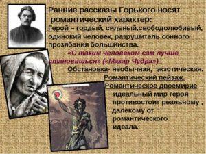 Герои ранних рассказов М. Горького