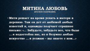 Митина любовь характеристика образа Мити (Митрия Палыча)
