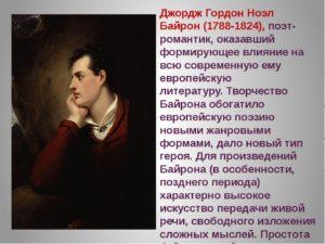 Краткая биография Байрона Д.Г.