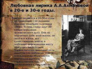 Любовная лирика А. А. Ахматовой