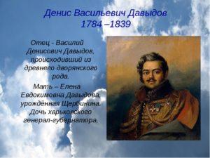 Биография Давыдова Дениса Васильевича