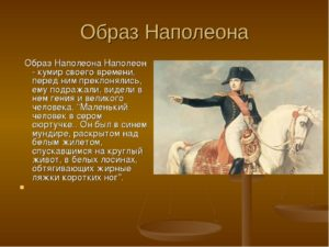 Война и мир характеристика образа Наполеона