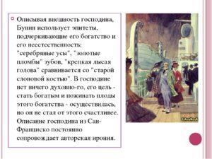 Сочинение на тему: Смысл названия и проблематика одного из произведений И. А. Бунина