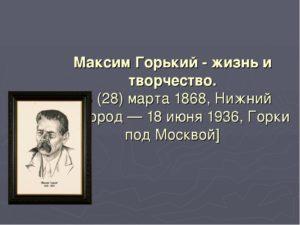 М. Горький. Жизнь и творчество
