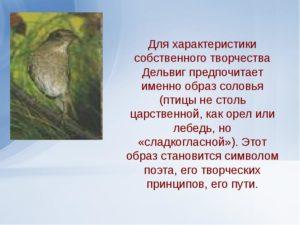 Соловей характеристика образа Соловъя
