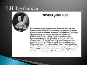 Русские женщины характеристика образа Трубецкой