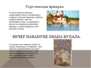 Краткое содержание повести Сорочинская ярмарка Гоголя Н.В.