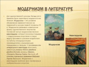 Модернизм в литературе 20-х годов