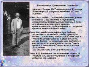 Биография Бальмонта Константина Дмитриевича
