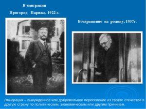 Годы эмиграции и возвращение в Россию Толстого А.Н.