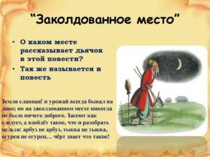 Краткое содержание повести Заколдованное место Гоголя Н.В.