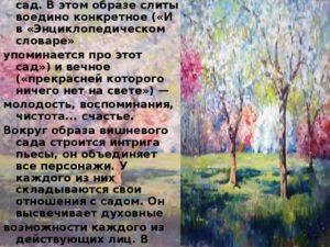 Вишневый сад характеристика образа Вари (Варвары Михайловны)