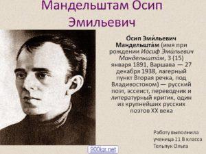 Биография Мандельштама Осипа Эмильевича