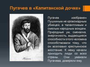 Капитанская Дочка характеристика образа Пугачев (Пугач, Емелька)