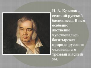 Творчество известного русского сатирика-баснописца И. А. Крылова