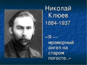 Биография Клюева Н.А.