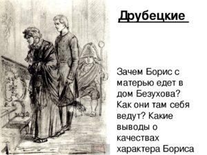 Война и мир характеристика образа  Друбецкого Бориса