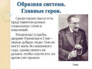 Вишневый сад характеристика образа Гаева Леонида Андреевича