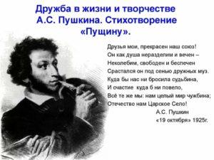 Тема дружбы в творчестве А. С. Пушкина