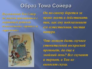 Приключения Тома Сойера характеристика образа Тома Сойера