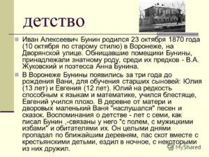 Детство и юность Бунина Ивана Алексеевича