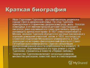 Биография Тургенева Ивана Сергеевича