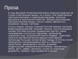 Проза периода Великой Отечественной войны
