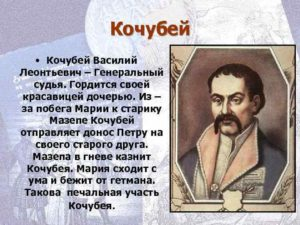 Полтава характеристика образа Мария Кочубей