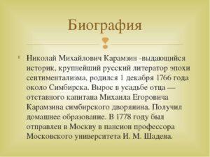 Биография Карамзина Николая Михайловича